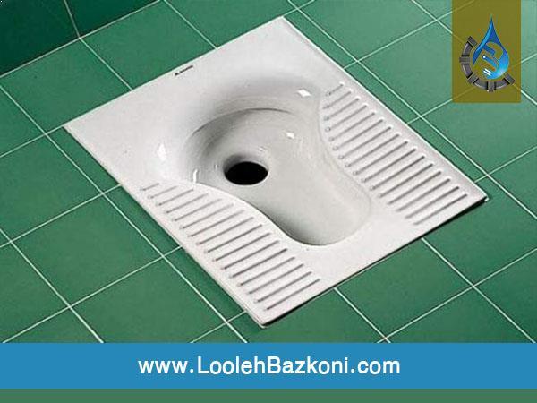 رفع گرفتگی توالت ایرانی
